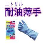 《エステー》No.340 ニトリル耐油薄手 1双 作業用手袋 ゴム手袋 薄手