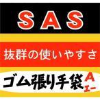 No.601-A ゴム張りA(エー) 1双
