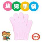No.1810 幼児手袋 のびのび手袋 1双