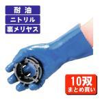 【10双セット】ニトリルゴム手袋 裏メリヤス ブルー No.230 10双組