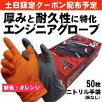 ニトリル手袋 50枚入箱入り 粉なし メカニック用・エンジニア用・メンテナンス用