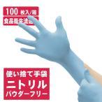 ニトリル (粉無し) ブルー 100枚入り《Ansell》 No.82-134  EDGE エッジ 使い切り手袋