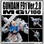 MG 1/100 ガンダムF91 Ver.2.0(残像イメージカラー)