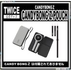 TWICE CANDYBONG Z POUCH ワールドツアー2019【公式】