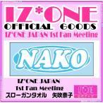 IZ*ONE JAPAN 1st Fan Meeting スローガンタオル 矢吹奈子