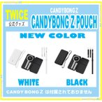 TWICE CANDYBONG Z POUCH Twaii's Shop【公式】 新色