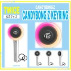 TWICE CANDYBONG Z KEYRING Twaii's Shop【公式】