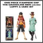 【セット販売】劇場版「ONE PIECE STAMPEDE」DXF THE GRANDLINE MEN vol.1 &2 モンキー・D・ルフィー&サボ