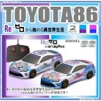 Re:ゼロから始める異世界生活 TOYOTA86 RCカー
