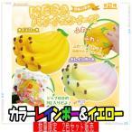 MEGAバナナスクイーズ〜禁断の果実〜 ※数量限定セット販売(レインボー&イエロー)