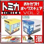 トミカ おかたづけボックスチェア VOL.2