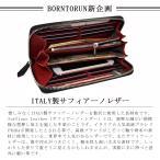 長財布 メンズ ラウンドファスナー サフィアーノレザー イタリア製 本革 大容量 多機能 ボントラン BORNTORUN