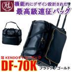 防具袋(高級遠征用キャリー) 松勘【冠】ウィニングキャリーバッグ DF-70K