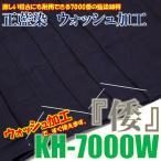 松勘 正藍染ウォッシュ加工#7000綿袴 KH-7000W