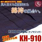 松勘 『冠』nano magic袴 吸汗・速乾ポリエステル 実戦型