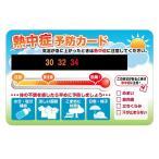 熱中症予防カード・NE2 〔100枚セット〕 熱中症対策佐川急便で発送します