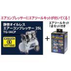 高儀 静音コンプレッサー25L TG1ACP