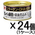 木の屋 カレイの縁側 醤油煮込み 170g×24缶(1ケース)取寄せ 包装のし非対応 おつまみ 肴 カレイ缶 缶詰 食品 木の屋石巻水産 名