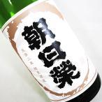 朝日榮 純米吟醸 火入 1.8L 日本酒 清酒 1800ml 一升瓶 栃木 相良酒造 あさひさかえ