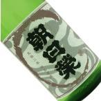 朝日榮 純米吟醸 火入 720ml 日本酒 清酒 四合瓶 栃木 相良酒造 あさひさかえ