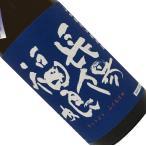 長陽福娘 純米辛口 山田錦 1.8L 日本酒/清酒  1800ml/一升瓶  山口/岩崎酒造 ちょうようふくむすめ