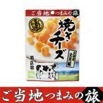 お歳暮 ギフト プレゼント ご当地つまみの旅 北海道北見編 焼きチーズオニオン風味 18g×10袋取寄せ 食品 おつまみ 日 菊正宗酒造
