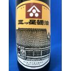 三ツ星 醤油 900ml 高級 調味料 和歌山 みつぼし しょうゆ 家飲み