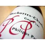 フィリップ・パカレ ルショット・シャンベルタン グラン・クリュ 2014 750ml【送料無料/クール料金込】【フランス/ブルゴーニュ】【赤ワイン】【MK】