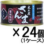 さんま 醤油味付け 170g×24缶(1ケース)取寄せ 包装のし非対応 おつまみ 肴 秋刀魚缶 さんま缶詰 サンマ 木の屋石巻水産 名