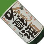お歳暮 ギフト プレゼント 出羽桜 桜花 吟醸酒 本生 1.8L 要冷蔵 取寄せ 日本酒/清酒 1800ml/一升瓶 山形 でわざくら