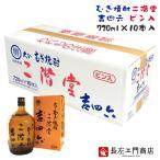 吉四六・瓶(きっちょむ・ビン)720ml 1ケース10本入!包装のし非対応 麦焼酎 送料無料対象外