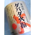 ダバダ火振 25度 720ml【栗焼酎】【四合瓶】