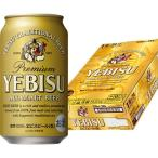 お中元 ギフト プレゼント サッポロ エビス350ml×24缶(1ケース)国産ビール