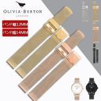 セット購入可!オリビアバートン Olivia Burton 交換ベルト バンド幅12mm/バンド幅14mm 30mm用/38mm用 交換