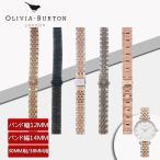 オリビアバートン Olivia Burton ビー グレイ交換ベルト  バンド幅12mm/バンド幅14mm 30mm用/38mm用 レディース ワンタッチ