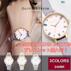 [2枚目で30%OFF] OLIVIA BURTON オリビアバートン 腕時計 クオーツ レディース  3Dビー 34mm プレセント 1年保証 送料無料