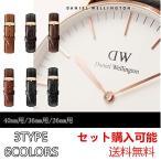 Daniel Wellington ダニエルウェリントン クラシック メンズ レディースDW 腕時計 交換ベルト バンド26mm用/36mm用/40mm用