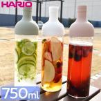 【HARIO】ハリオ フィルターインボトル(日本製)【FIB-75】 ワイン型ボトル/hario フィルターインボトル