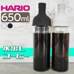HARIO ハリオ フィルターインコーヒーボトル