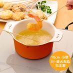 天ぷら鍋 IH 16cm ちょい揚げ