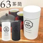 茶筒 おしゃれ ロクサン ホワイト ブラック 日本製