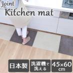キッチンマット 240 洗濯機で洗える キッチンマット ジョイントマット ピタプラス 45×60cm 1枚