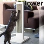 山崎実業 猫の爪とぎスタンド タワー ブラック 4213