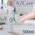 A2Care スプレータイプ 300ml ANA-A001 細菌 カビ 除菌 抑制 消臭 無刺激 a2care