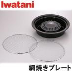 網焼きプレート イワタニ カセットフー 専用アクセサリー