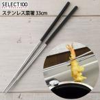 菜箸 ステンレス 33cm