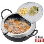 天ぷら鍋 IH 蓋付き 鉄製 24cm 燕三条発いいもの小路
