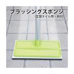 玄関 タイル 壁面 掃除 水拭き ブラッシングスポンジ 柄付き 腰を曲げない 拭き掃除