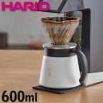 HARIO コーヒーサーバー V60 保温ステンレスサーバー 600ml