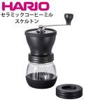 コーヒーミル 手動 ハリオ セラミック スケルトン MSCS-2B